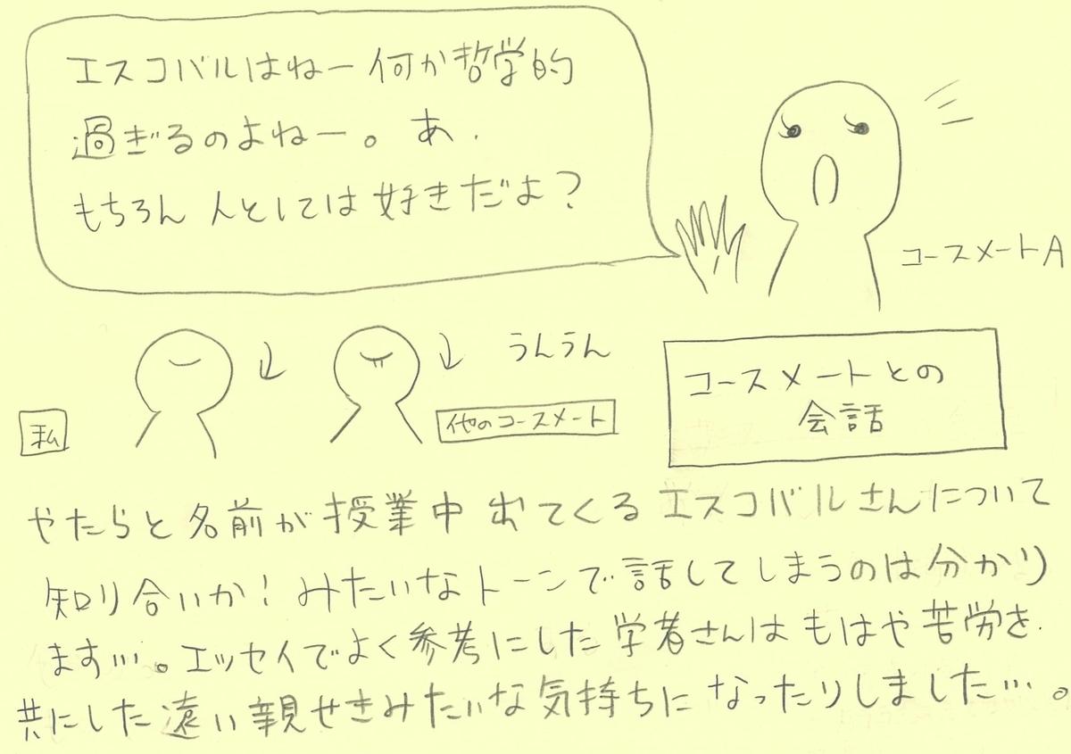 f:id:natsuko87:20200802141551j:plain