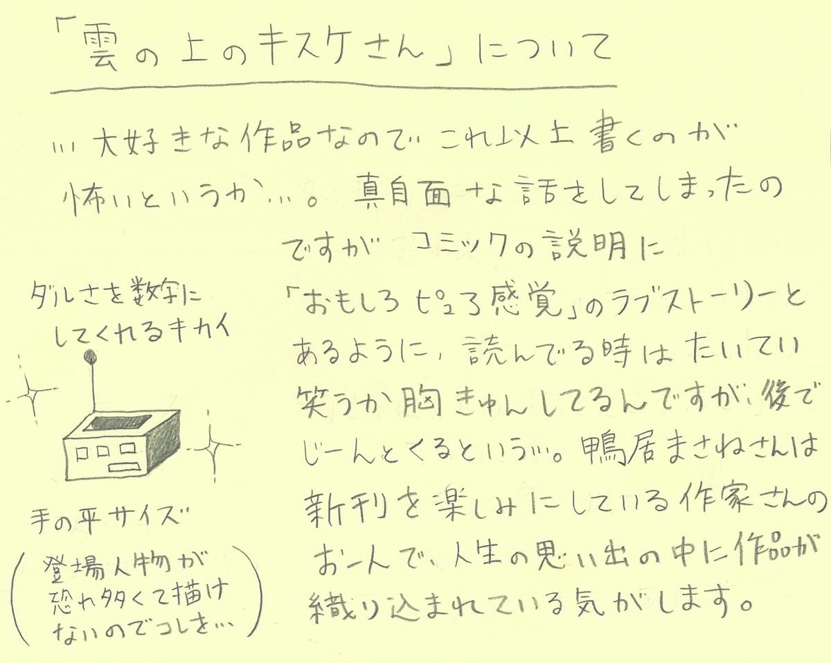 f:id:natsuko87:20200810110456j:plain