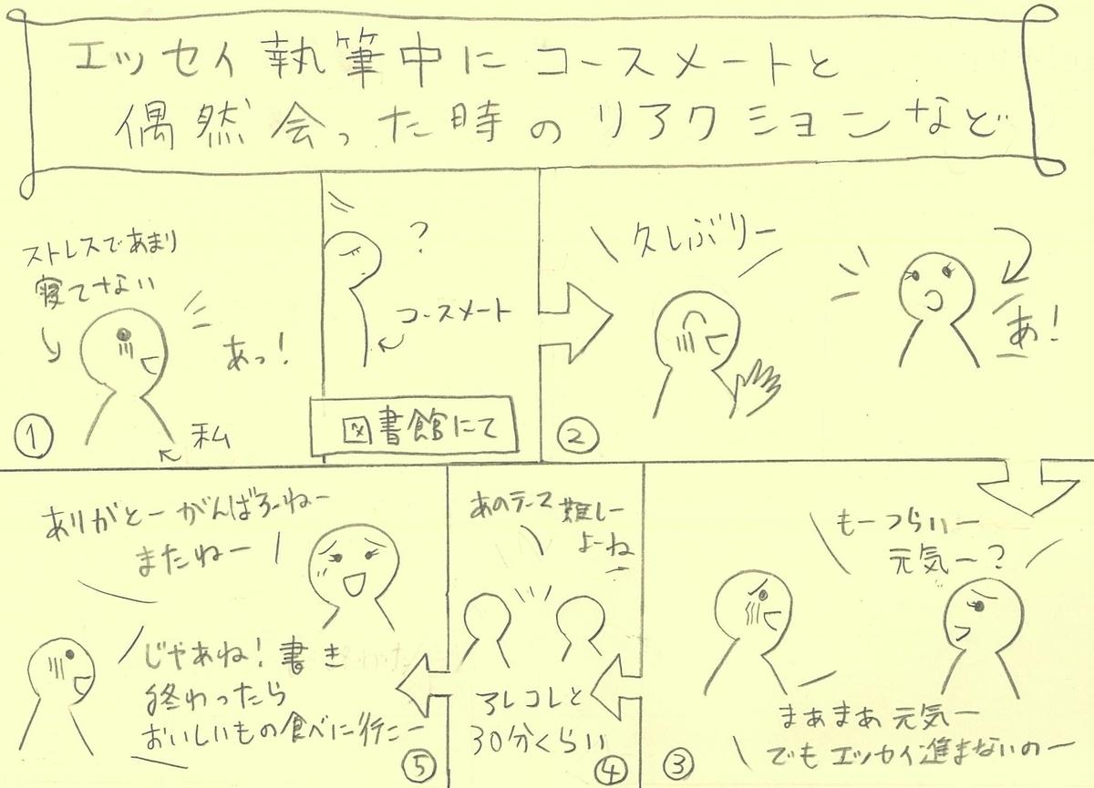 f:id:natsuko87:20200815114426j:plain