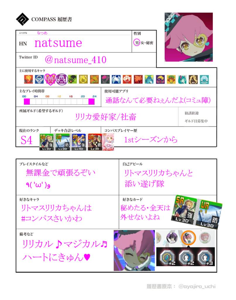 f:id:natsumedeus:20171202003515p:plain