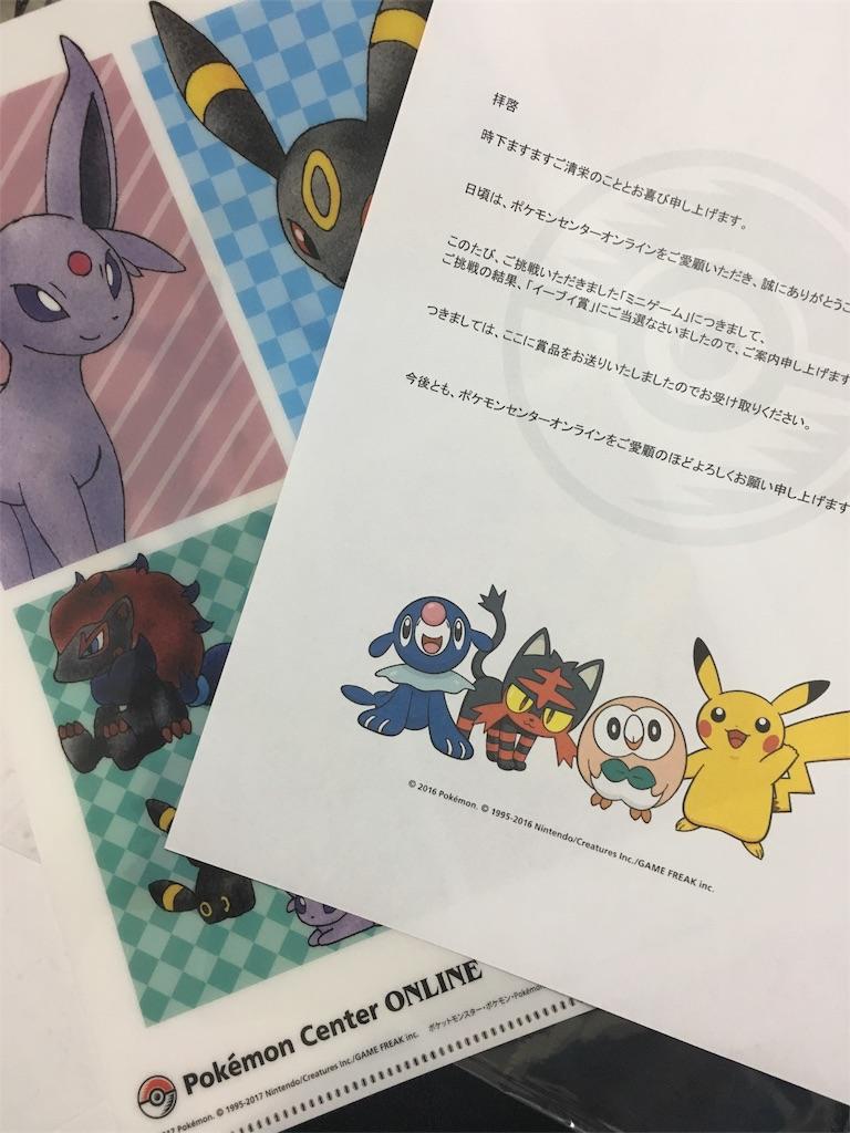 f:id:natsumeecho:20170528020040j:image