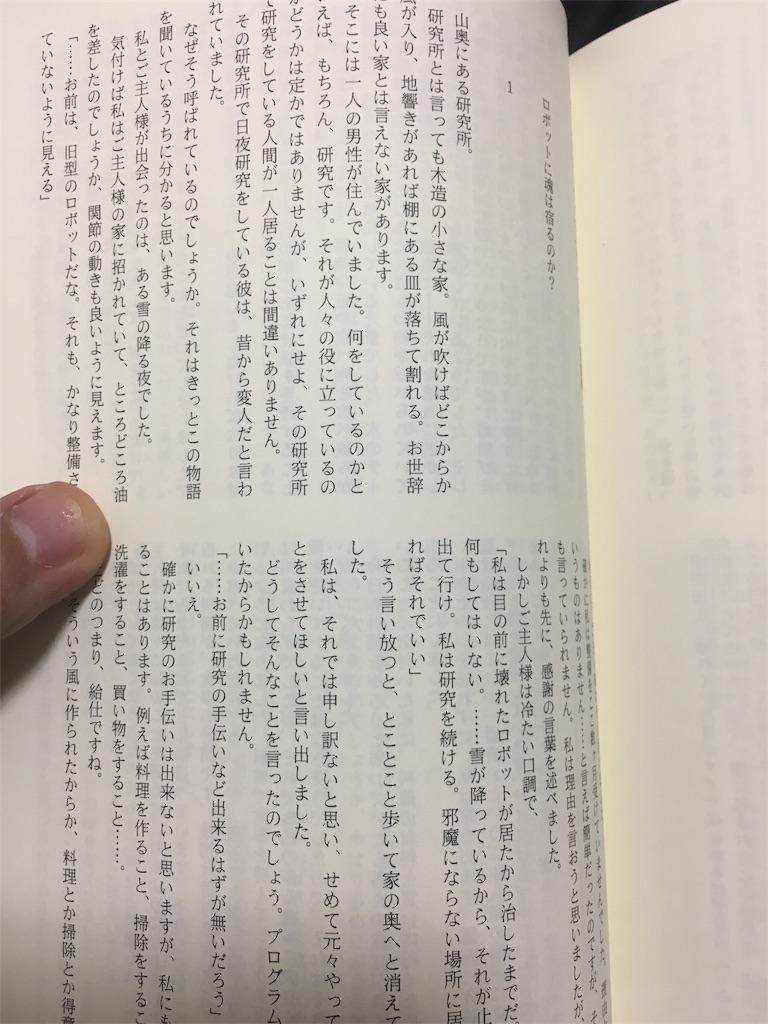 f:id:natsumeecho:20170528020437j:image