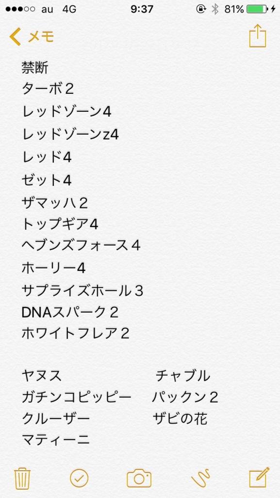 f:id:natsumegudm:20170205130052j:plain