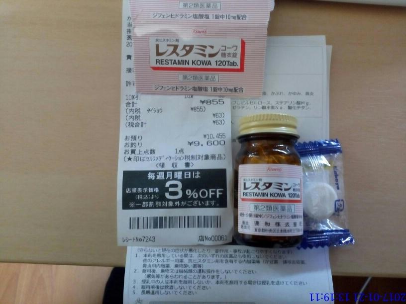 f:id:natsumidaqingshui:20170121140431j:plain