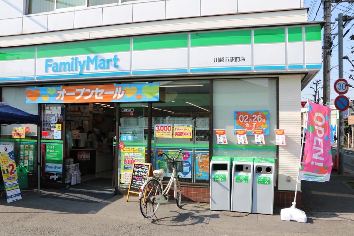 f:id:natsumikan88:20190419173002p:plain