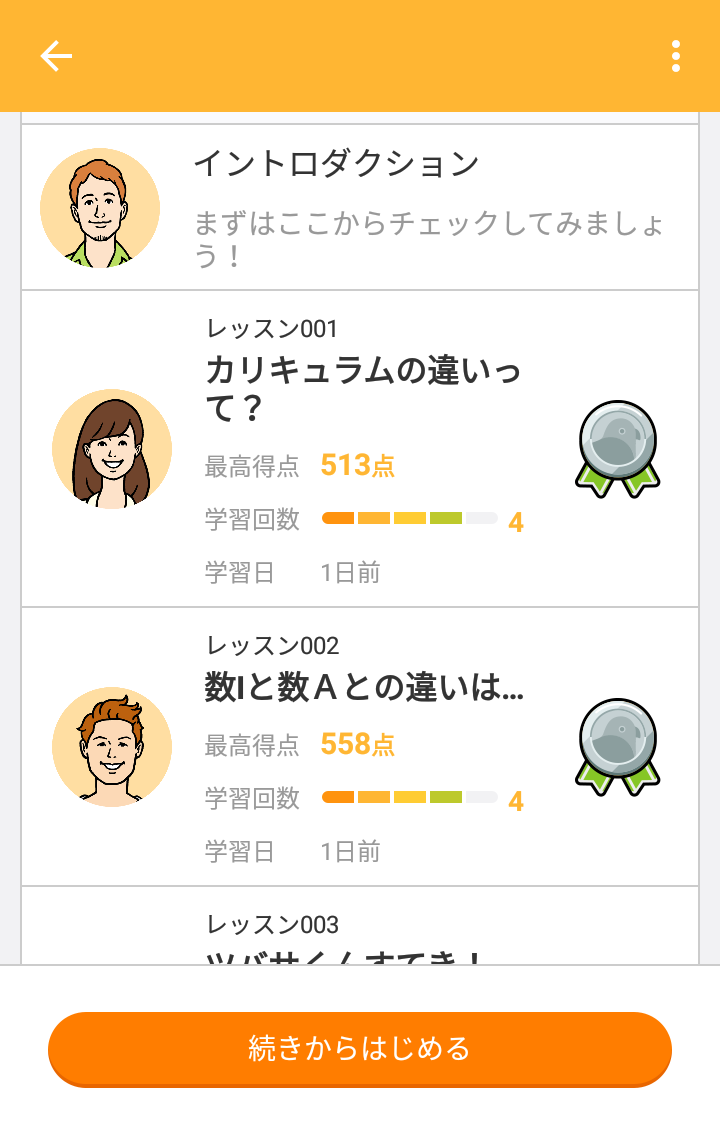 f:id:natsumikan88:20190426163210p:plain