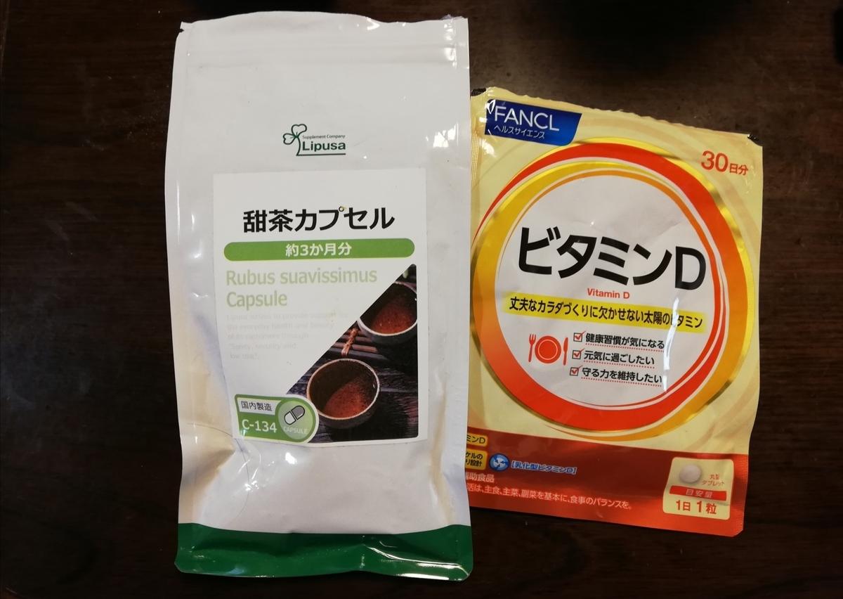 f:id:natsumikan88:20210219150018j:plain