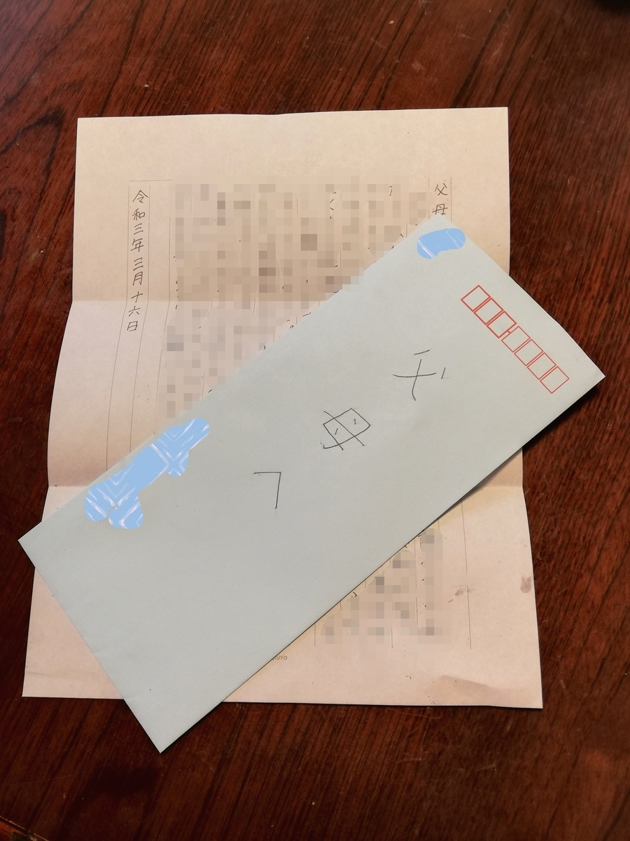 f:id:natsumikan88:20210319171300j:plain
