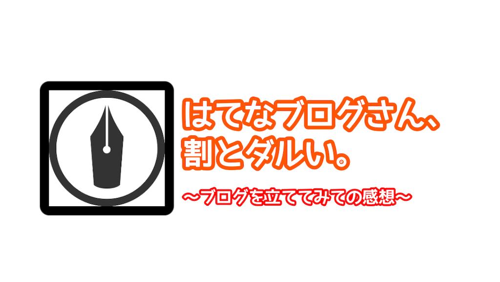 f:id:natsumikan_723kan:20200505171155p:image