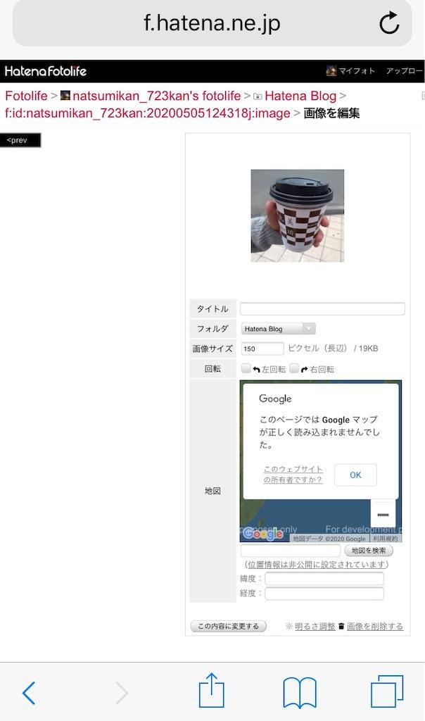 f:id:natsumikan_723kan:20200505180603j:image