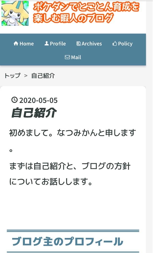 f:id:natsumikan_723kan:20200505181201j:image