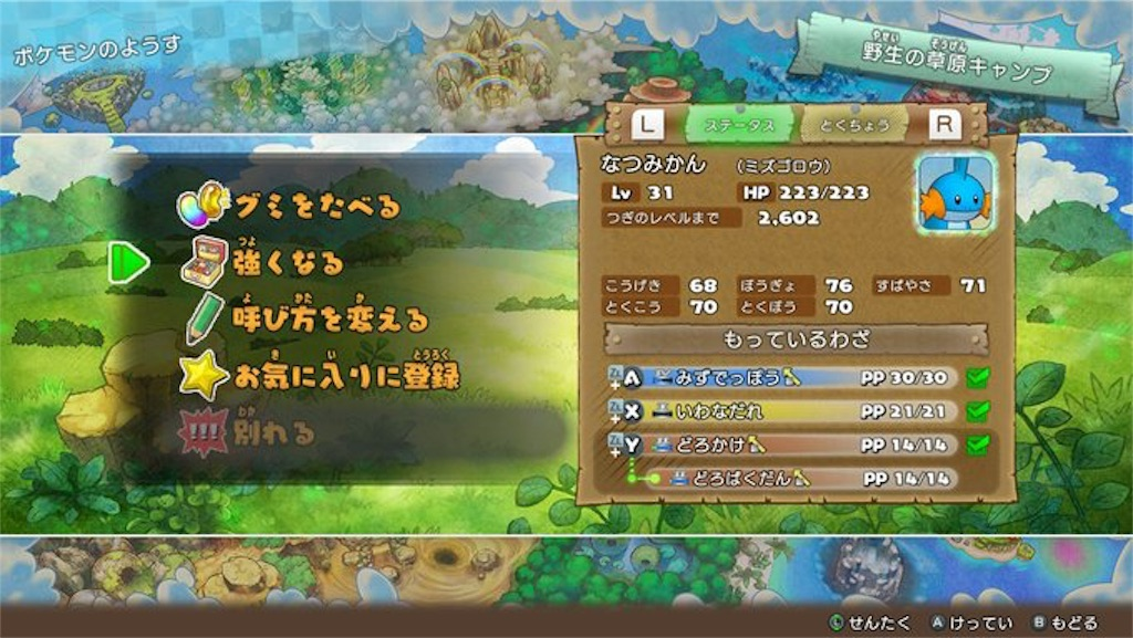 ポケダンdx wiki