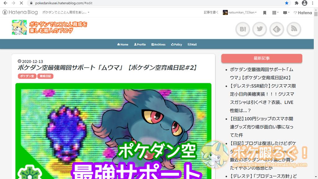 f:id:natsumikan_723kan:20210124135802p:plain