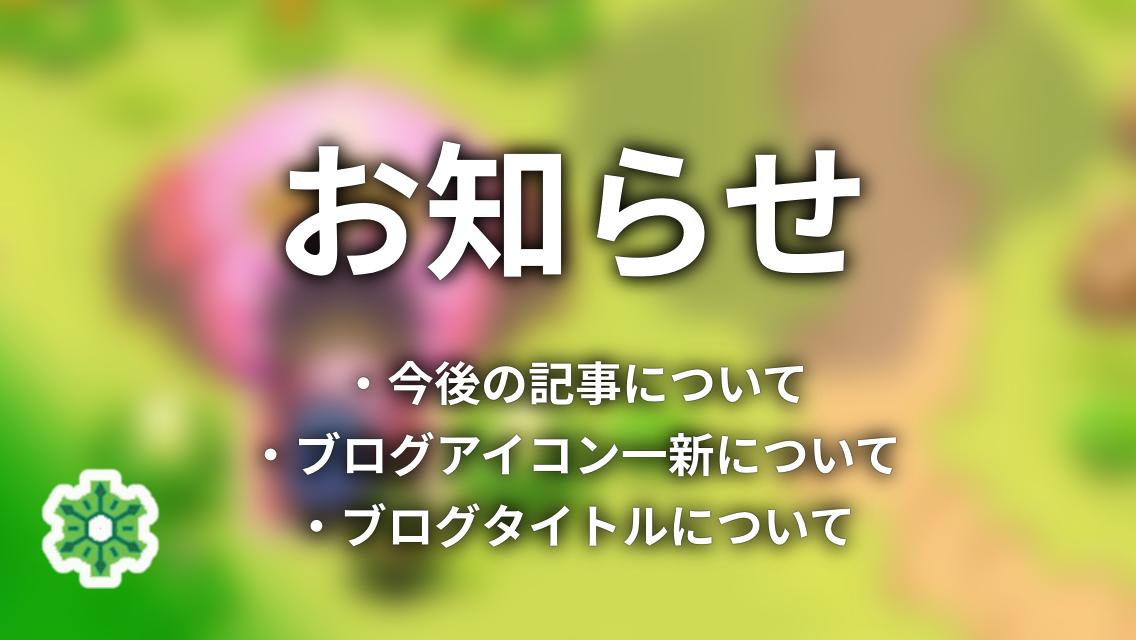 f:id:natsumikan_723kan:20210325084629p:plain