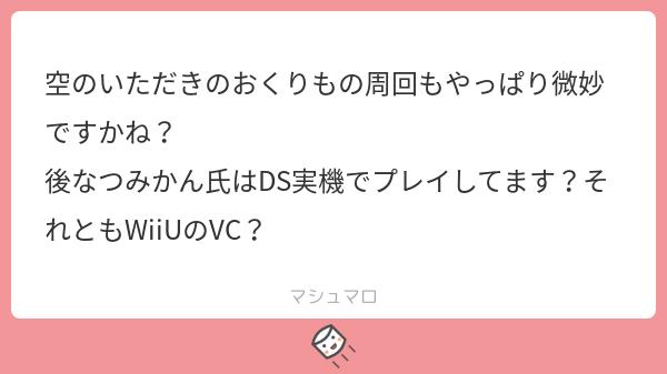 f:id:natsumikan_723kan:20210326170546p:plain
