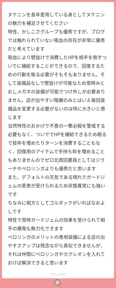 f:id:natsumikan_723kan:20210326180053p:plain