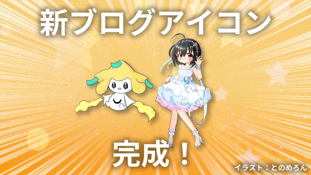 f:id:natsumikan_723kan:20210429115352p:plain