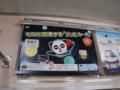 080907京成パンダ