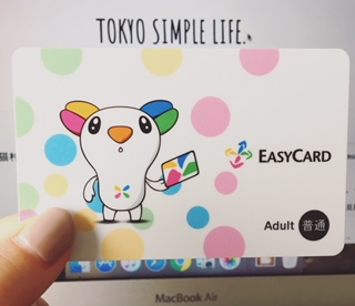 EASY CARDは必須アイテム