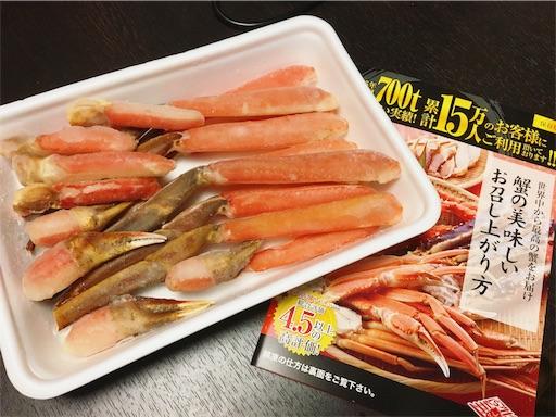 大阪府泉佐野市のふるさと納税返礼品のむき蟹1万円分