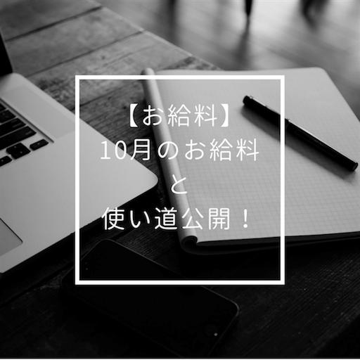 f:id:natsupocha:20171025145807p:image
