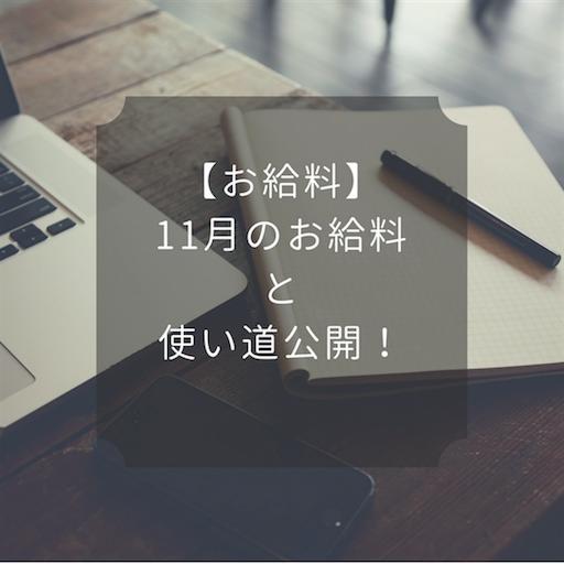 f:id:natsupocha:20171125004015p:image