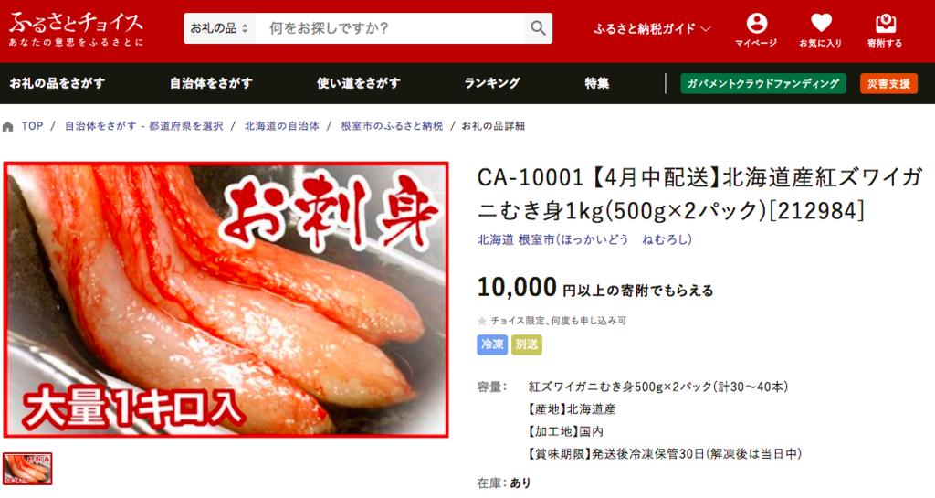 北海道根室し紅ズワイガニむき身500g×2(計30〜40本)