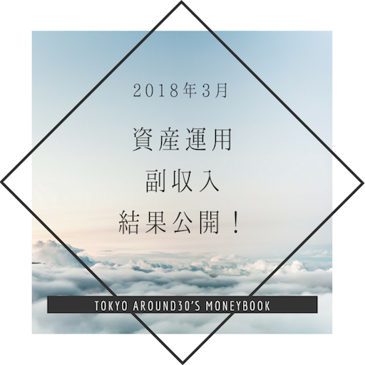 f:id:natsupocha:20180402190552p:image