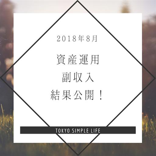 f:id:natsupocha:20180905232547p:image