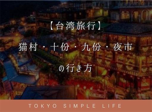 【台湾旅行】猫村(猴硐)→十份→九份(→夜市)の行き方