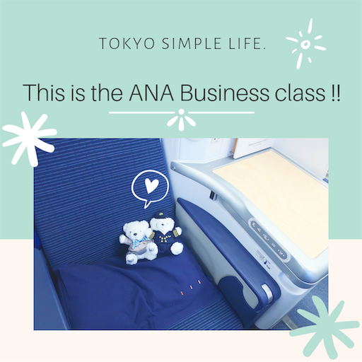This is the ANA Business class!! I got on it for the first time!!