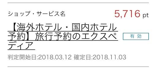 エクスペディアより5,716pt(¥)!