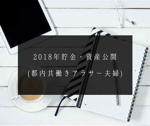2018年貯金・資産公開!(都内共働きアラサー夫婦)