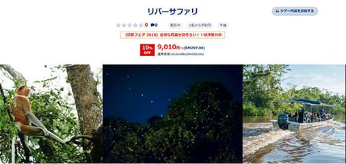 ジャングルクルーズ&蛍鑑賞byH.I.S.