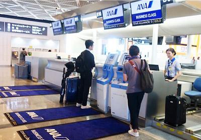 成田国際空港ANAビジネスクラスチェックインカウンター