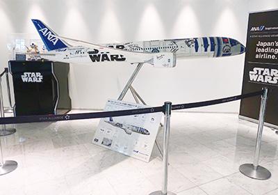 入り口スターウォーズ飛行機