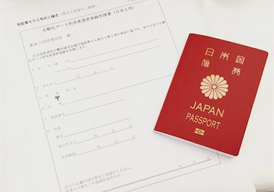 自動化ゲート申請書とパスポート