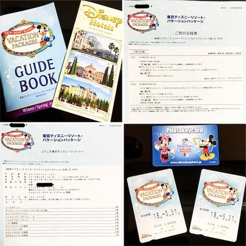 バケーションパッケージのパスポート・ガイドブック・書類