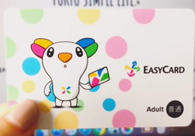交通手段にはEASY CARD