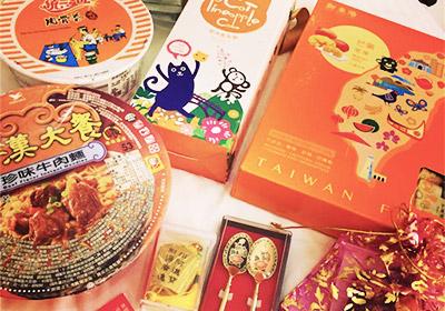 台湾で買ったお土産