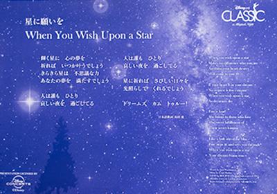 星に願いを。歌詞カード