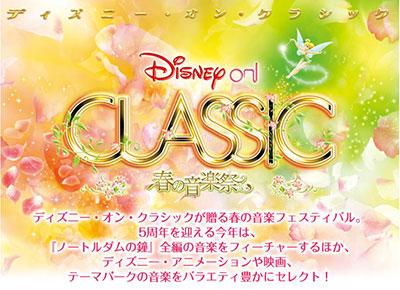 ディズニーオンクラシック2019春の音楽祭