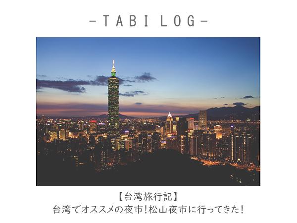台湾でオススメの夜市!松山夜市に行ってきた!
