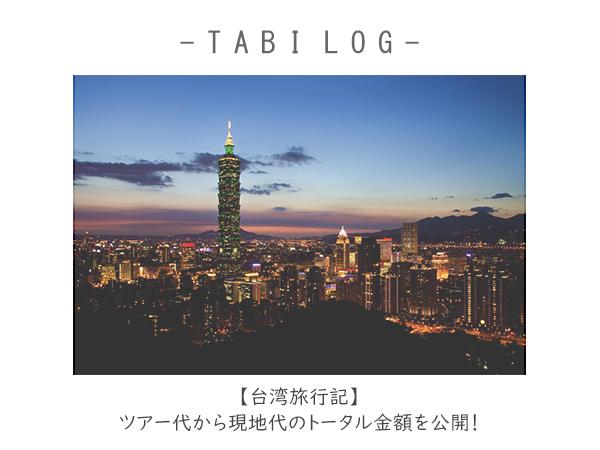 台湾旅行記:ツアー代から現地代のトータル金額を公開!