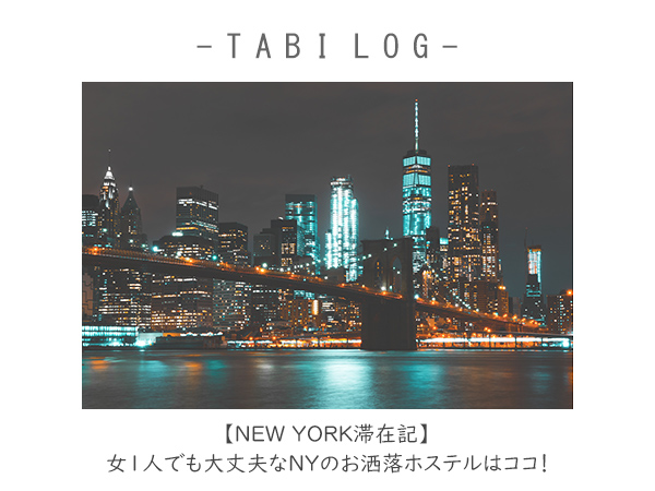 女一人でも大丈夫なニューヨークのお洒落ホステルはここ!