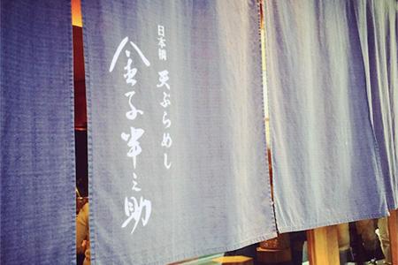 金子半之助の天ぷら飯