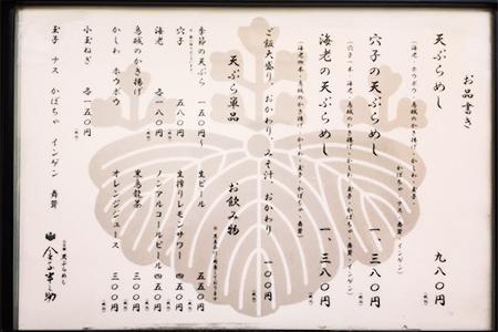 金子半之助天ぷら飯メニュー