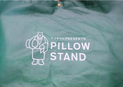 オーダーメイド枕専門店『PILLOW STAND』
