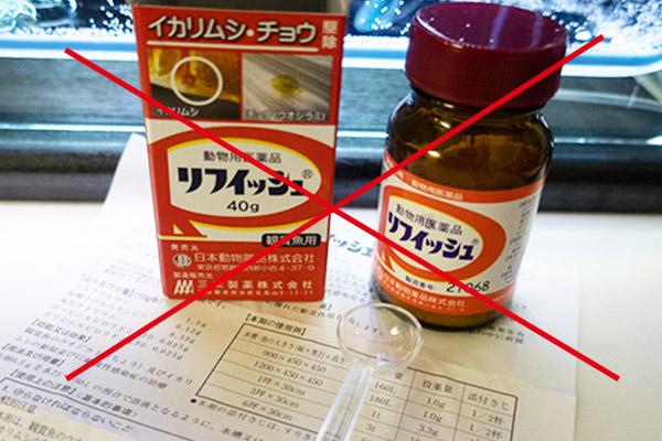 間違えてしまった薬。イカリムシとは別物です!