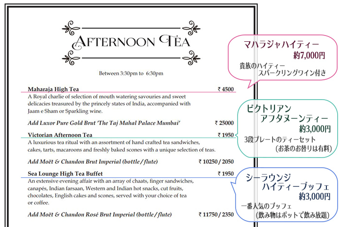 TajMahal Hightea menu